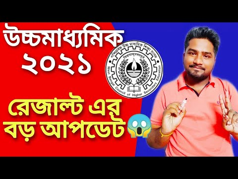 Hs+result+2021+%7c+how+to+check+hs+result+in+mobile+ +youtube