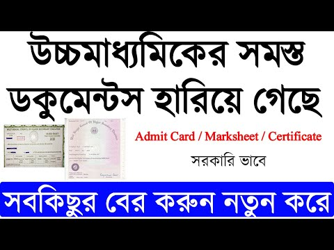 How+to+get+hs+duplicate+marksheet%2c+admit%2c+registration+from+...