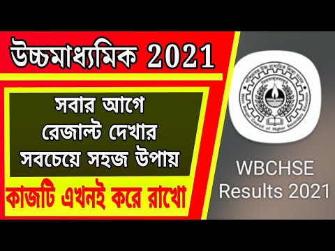 How+will+see+hs+2021+result+on+mobile%2f%2fapp+link%2f%2fwest+bengal+...