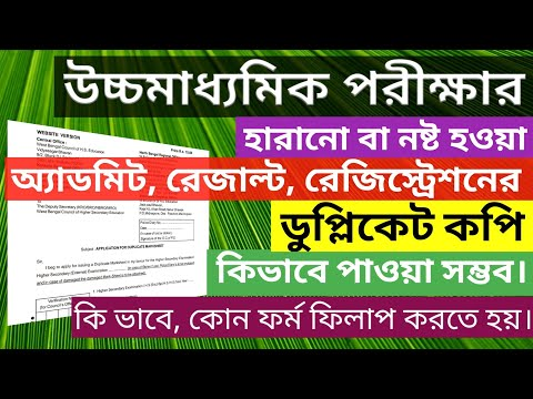 West Bengal Council Of Higher Secondary Education Admit Card