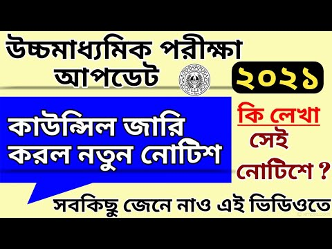 West Bengal Council Of Higher Secondary Education Bengali Meaning